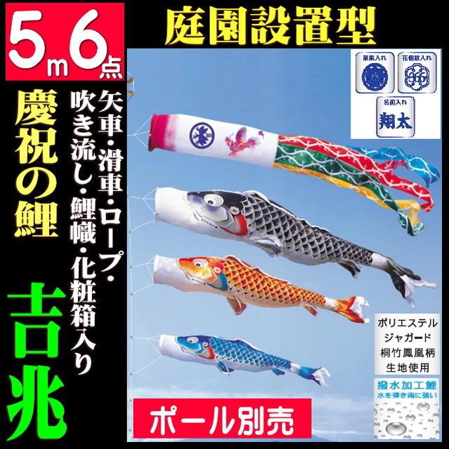 慶祝の鯉 吉兆 5m6点セット(庭園こいのぼり)(徳永鯉)