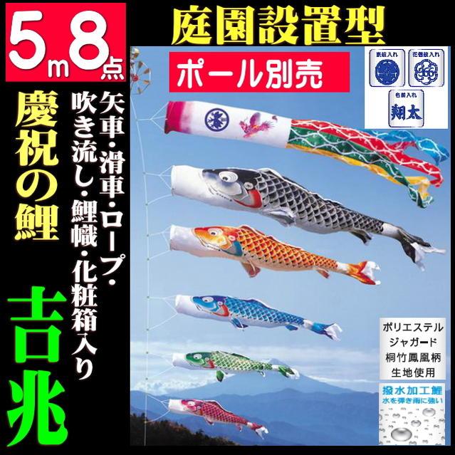 慶祝の鯉 吉兆 5m8点セット(庭園用こいのぼり)(徳永鯉)