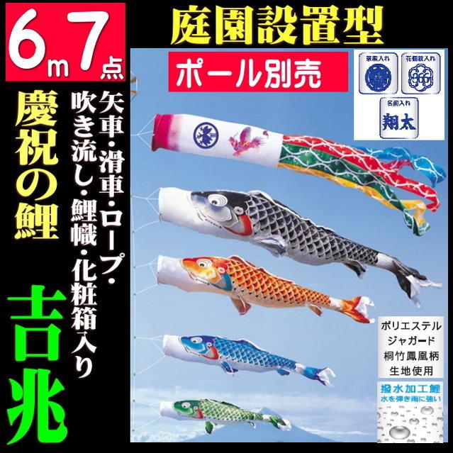 慶祝の鯉 吉兆 6m7点セット(庭園用こいのぼり)(徳永鯉)