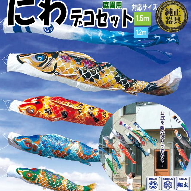 京錦 1.2m7点(鯉4匹)にわデコセット(ベランダ こいのぼり)(徳永鯉)