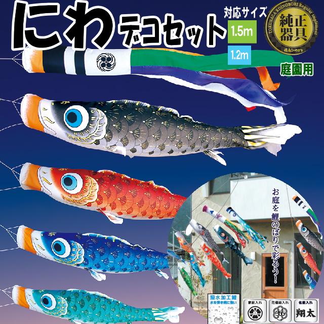 夢はるか 1.2m9点(鯉6匹)にわデコセット(ベランダ用こいのぼり)(徳永鯉)