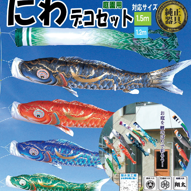 豪 1.5m7点(鯉4匹)にわデコセット(ベランダ用こいのぼり)(徳永鯉)