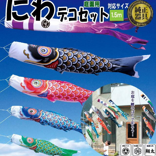 大翔 1.5m6点(鯉3匹)にわデコセット(ベランダ こいのぼり)(徳永鯉)