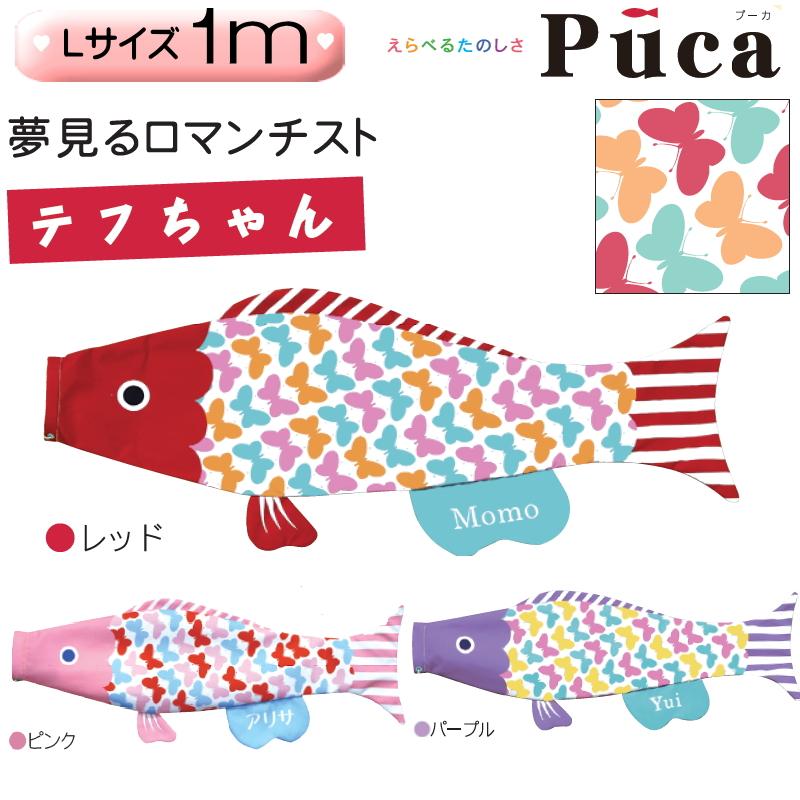 【室内 こいのぼり】Puca(プーカ)テフちゃん Lサイズ 1m