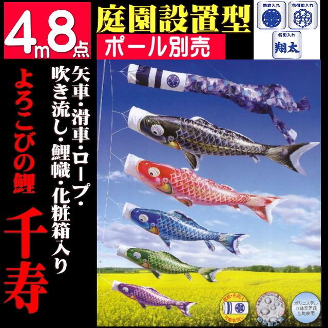 千寿 4m8点セット(こいのぼり)(徳永鯉)