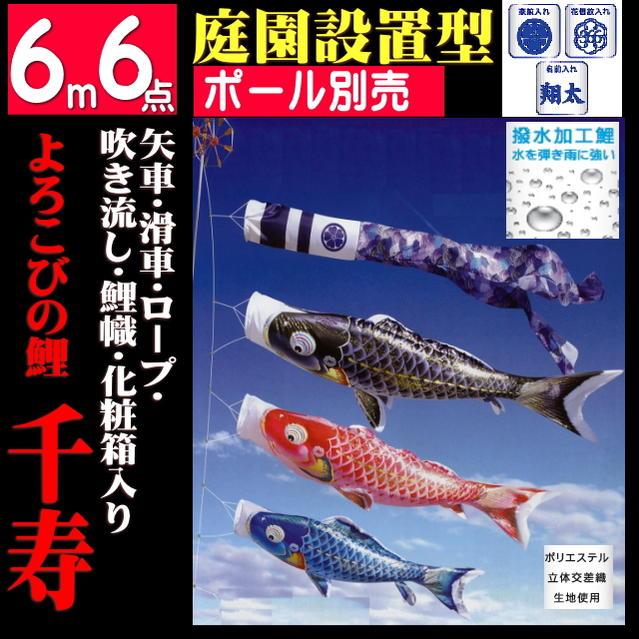千寿 6m6点セット(こいのぼり)(徳永鯉)
