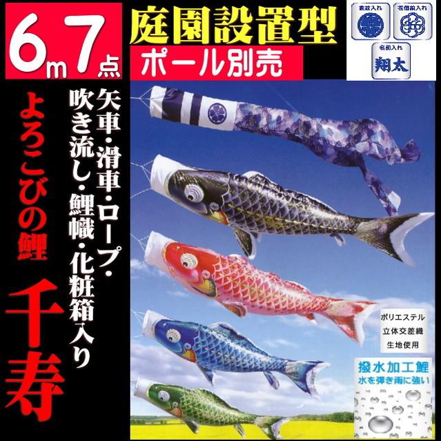 千寿 6m7点セット(こいのぼり)(徳永鯉)