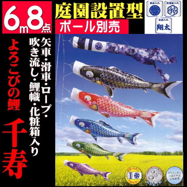 千寿 6m8点セット(こいのぼり)(徳永鯉)