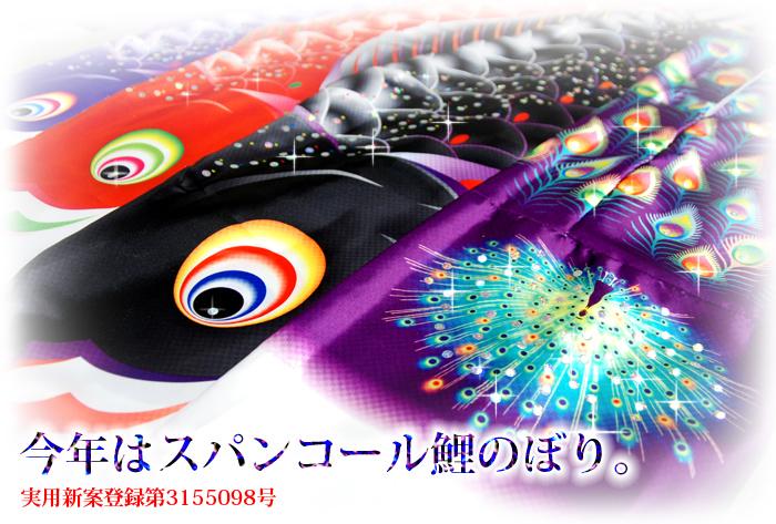お部屋で飾れる鯉のぼり「星歌スパンコール」(室内用こいのぼり)