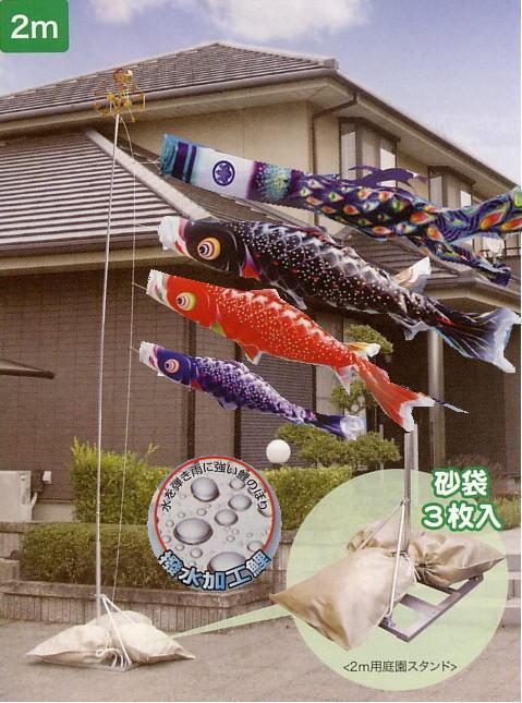 星歌スパンコール(撥水加工) 庭園用2mスタンドセット(砂袋付)(こいのぼり)(徳永鯉)