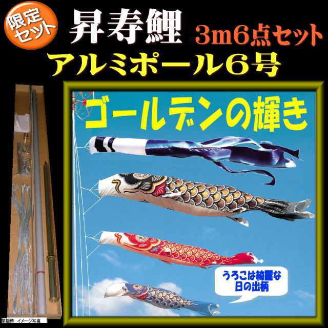 こいのぼり 【アルミポール&鯉のぼりセット】黄金昇寿鯉3m6点セットとレギュラー6号ポール(こいのぼり)