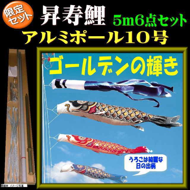 こいのぼり 【アルミポール&鯉のぼりセット】黄金昇寿鯉5m6点セットとレギュラー10号ポール(こいのぼり)