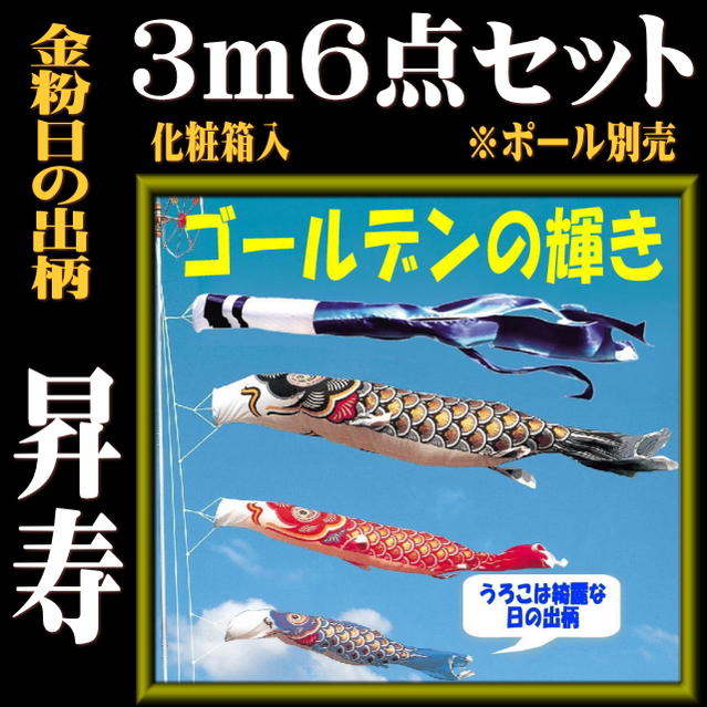 こいのぼり 黄金昇寿鯉 3m6点セット (庭園用こいのぼり)【こいのぼり・鯉のぼり】