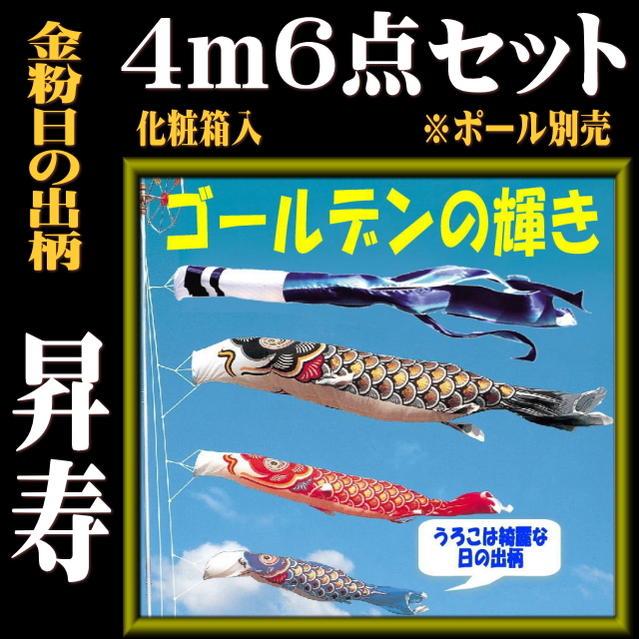 こいのぼり 黄金昇寿鯉 4m6点セット (庭園用 こいのぼり)【こいのぼり・鯉のぼり】