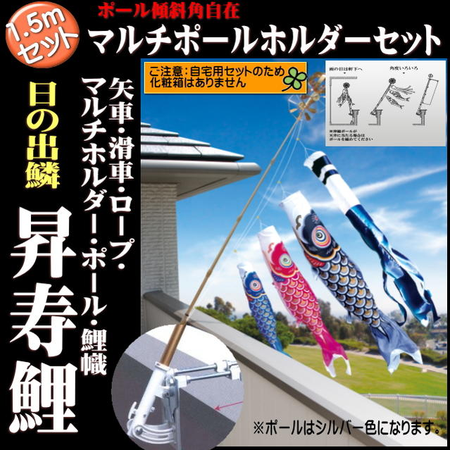 こいのぼり マルチポールホルダー 黄金昇寿鯉1.5m6点セット【ベランダこいのぼり】(鯉のぼり)