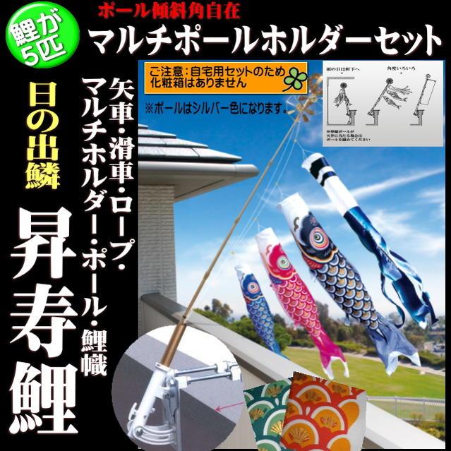 こいのぼり 【鯉が5匹♪】マルチポールホルダー黄金昇寿鯉 2m8点セット【ベランダこいのぼり】(鯉のぼり)
