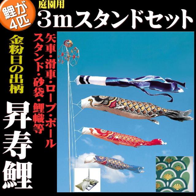 こいのぼり 黄金昇寿鯉 3m7点庭園スタンドセット(庭園用 こいのぼり)(鯉のぼり)