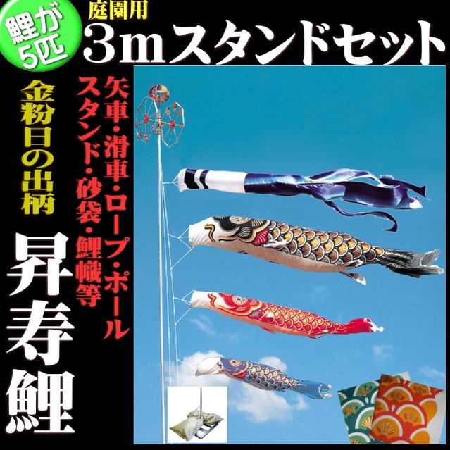 こいのぼり 黄金昇寿鯉 3m8点庭園スタンドセット(庭園用 こいのぼり)(鯉のぼり)