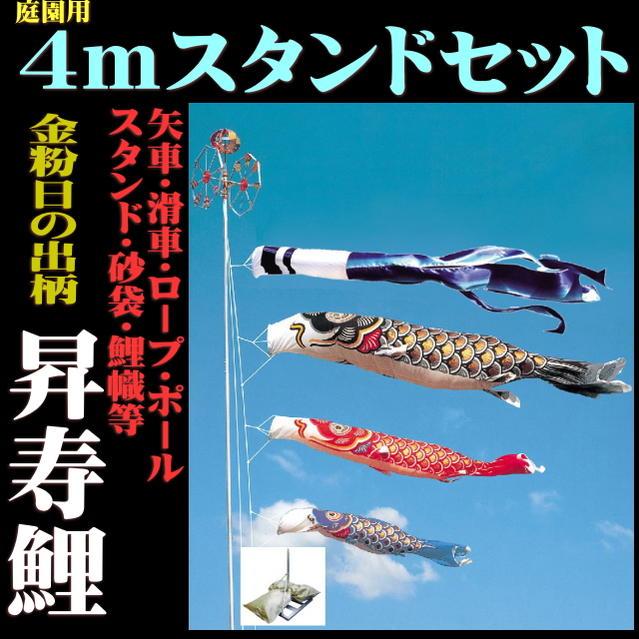 こいのぼり 黄金昇寿鯉 4m6点庭園スタンドセット(庭園用 こいのぼり)(鯉のぼり)