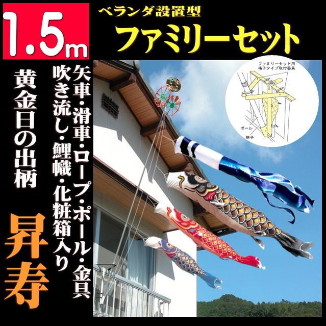 こいのぼり 黄金昇寿鯉ファミリーベランダ 1.5mセット【ベランダこいのぼり】(鯉のぼり)