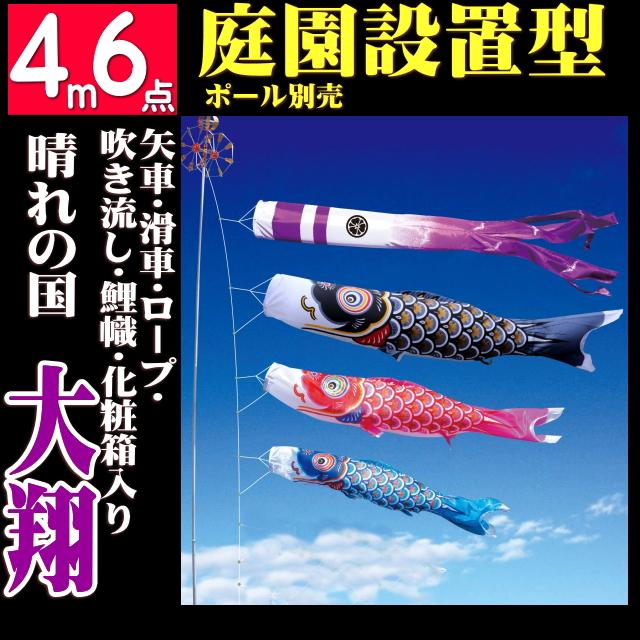 大翔 4m6点セット(こいのぼり)(徳永鯉)