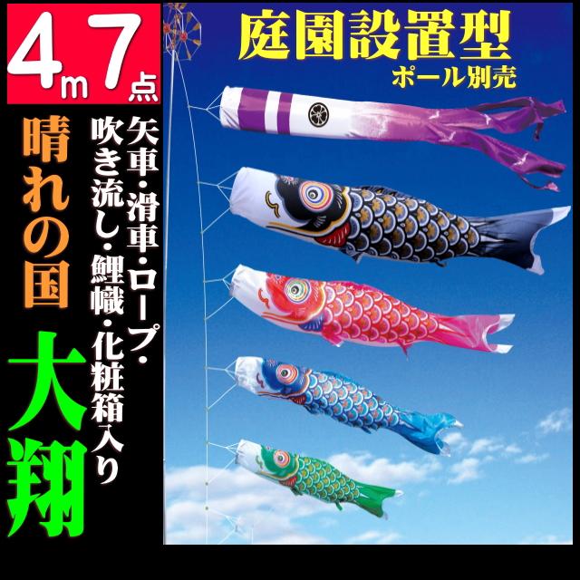 欲しいの 大翔大翔 4m7点セット(こいのぼり)(徳永鯉), あきばU-SHOP:ce38a268 --- paulogalvao.com