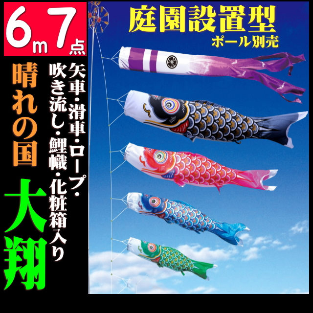 大翔 6m7点セット(こいのぼり)(徳永鯉)