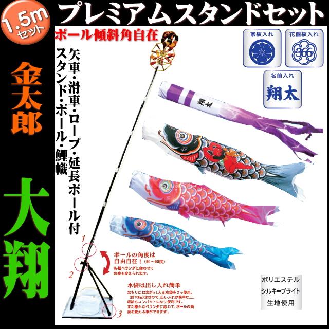 金太郎大翔 1.5mプレミアムスタンドセット(こいのぼりベランダ)(徳永鯉)