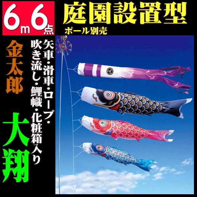 金太郎大翔 6m6点セット(こいのぼり)(徳永鯉)