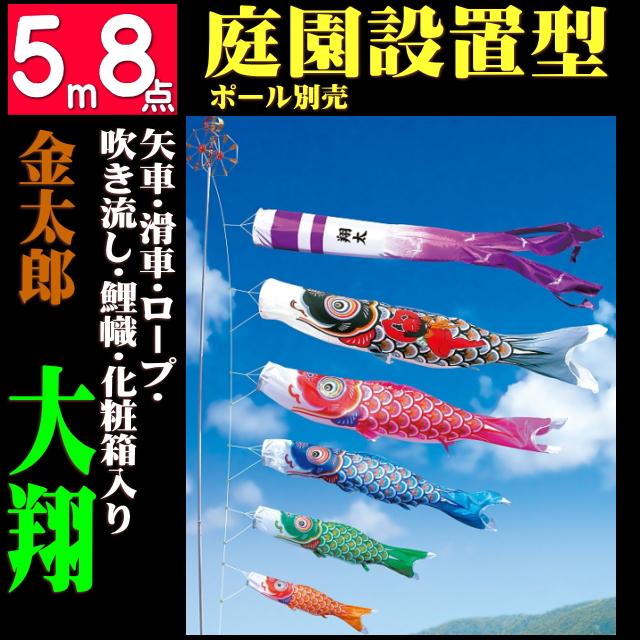 金太郎大翔 5m8点セット(こいのぼり)(徳永鯉)