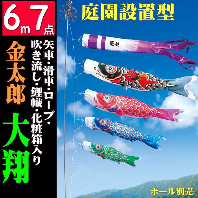 金太郎大翔 6m7点セット(こいのぼり)(徳永鯉)