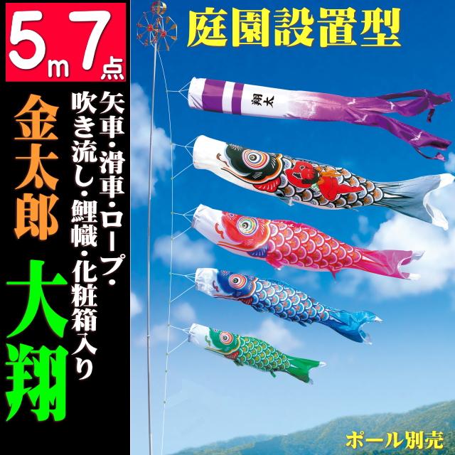 金太郎大翔 5m7点セット(こいのぼり)(徳永鯉)