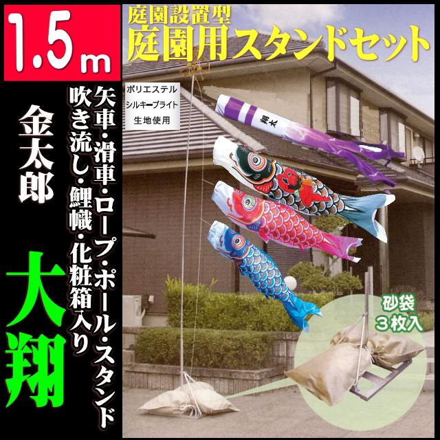 金太郎大翔 1.5m庭園スタンドセット(こいのぼり)(徳永鯉)