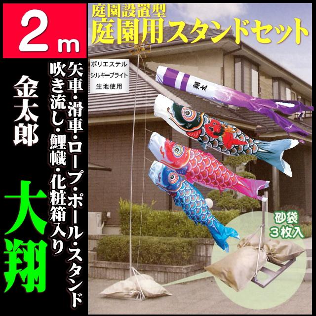 金太郎大翔 2m庭園スタンドセット(こいのぼり)(徳永鯉)