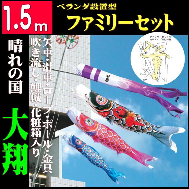 金太郎大翔 ファミリーベランダ1.5mセット (こいのぼりベランダ)(徳永鯉)