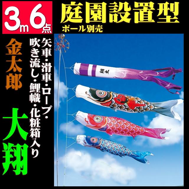 金太郎大翔 3m6点セット(こいのぼり)(徳永鯉)