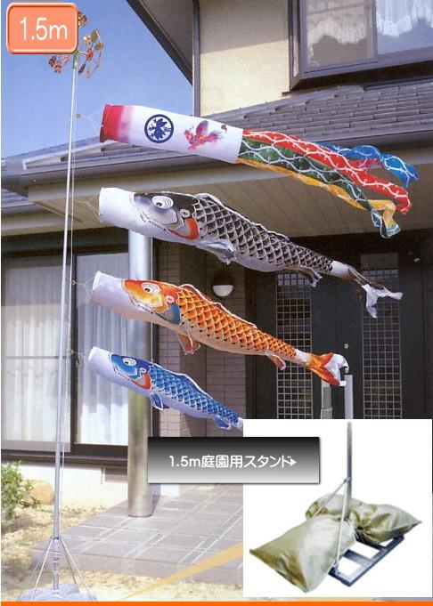 慶祝の鯉 吉兆 1.5m庭園スタンドセット(庭園用 こいのぼり)(徳永鯉)