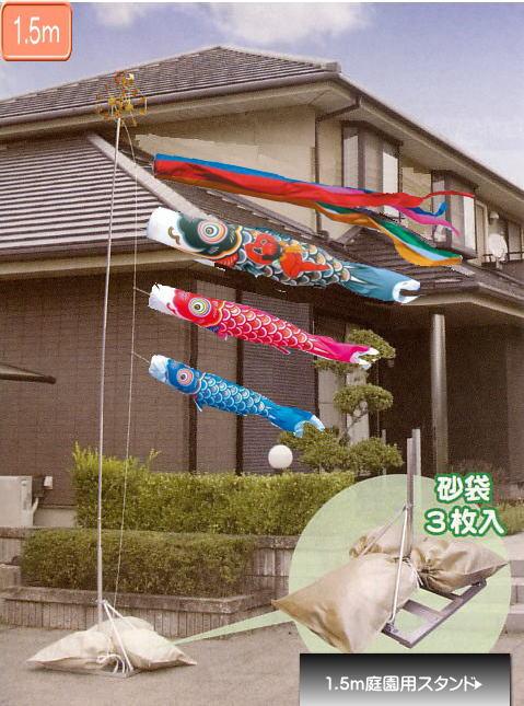 金太郎ゴールド 1.5m庭園スタンドセット(こいのぼり)(徳永鯉)