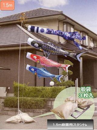 千寿 1.5m庭園スタンドセット(こいのぼり)(徳永鯉)