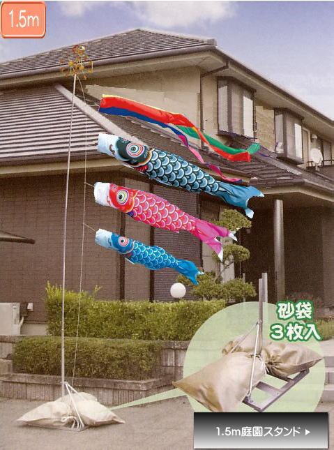 友禅 1.5m庭園スタンドセット(こいのぼり)(徳永鯉)