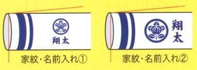 【家紋と名前入れ】室内飾り鯉のぼり専用 家紋と名前入れ鯉のぼり 鯉幟