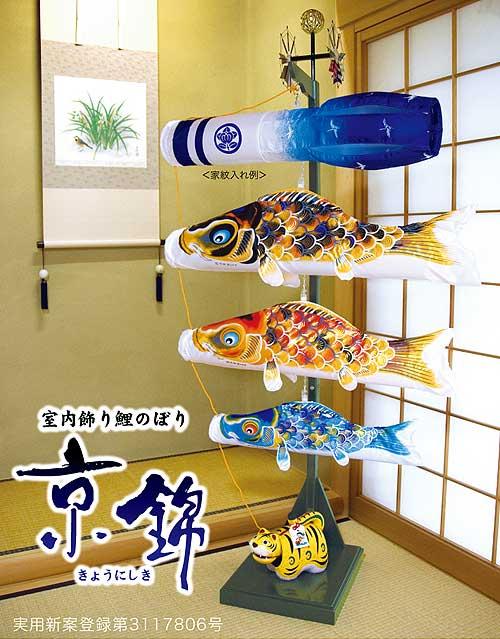 室内飾り 京錦セット (こいのぼり 室内)(徳永鯉)