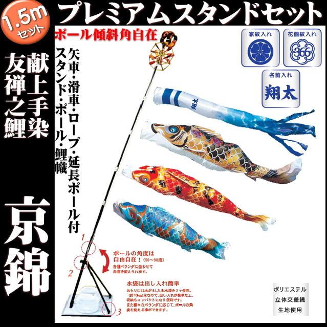 京錦 1.5mプレミアムスタンドセット(こいのぼりベランダ)(徳永鯉)