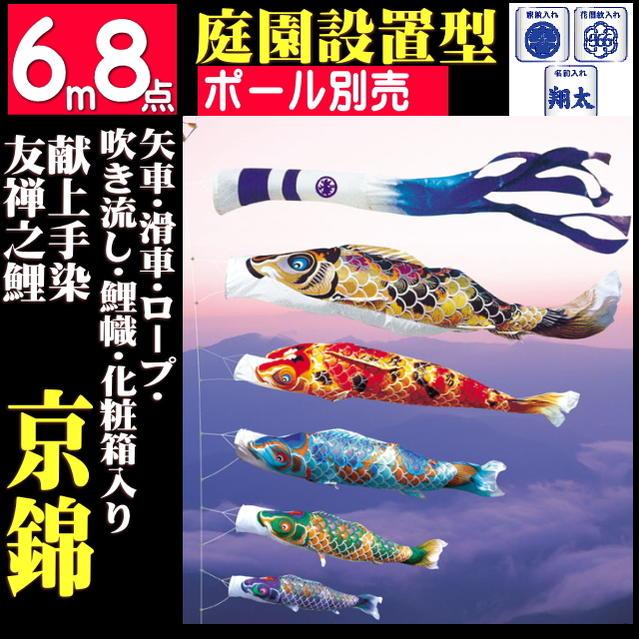 京錦 6m8点セット(こいのぼり)(徳永鯉)