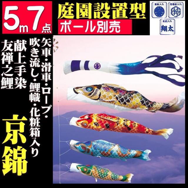 京錦 5m7点セット(こいのぼり)(徳永鯉)