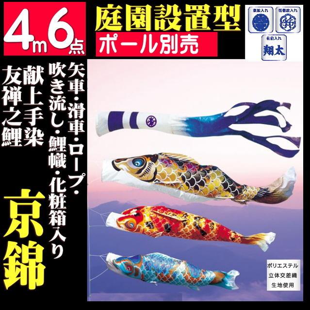 京錦 4m6点セット(こいのぼり)(徳永鯉)