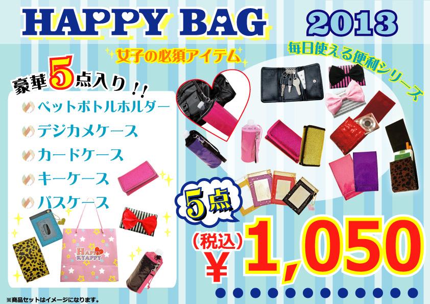 在庫処分品 即納可 福袋 注目ブランド ハッピーバッグNO.1 セール特別価格 女子必須アイテムおたのしみ袋