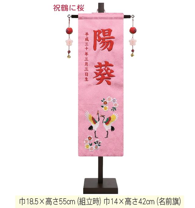 名前旗飾り 「祝鶴に桜」中(ひな祭り)(ひな人形)刺繍名前旗飾り