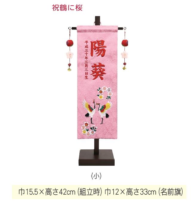 名前旗飾り 「祝鶴に桜」小(ひな祭り)(ひな人形)刺繍名前旗飾り