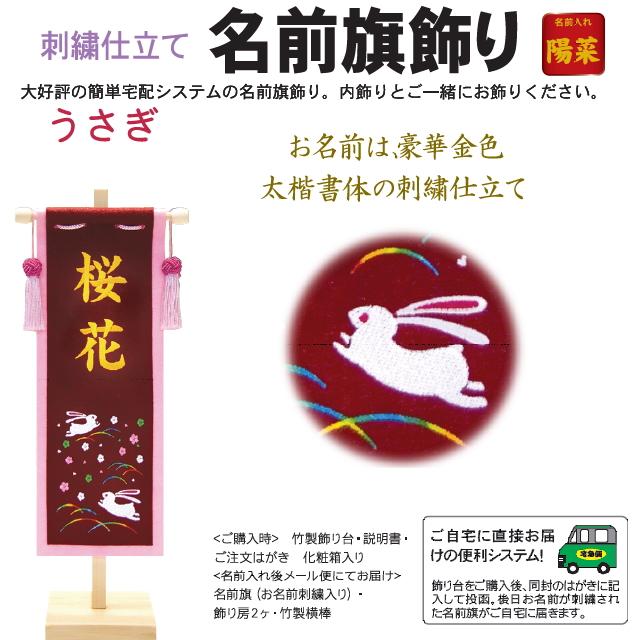 名前旗飾り 「うさぎ」小(ひな祭り)(ひな人形)刺繍名前旗飾り